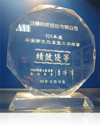 2012 Performance Excellence of Occupational Safety Investment